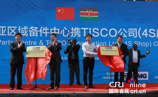 XCMG Opens First Direct Spare Parts Center in Africa