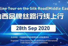 Shanxi Brands online tour kicks off in GTW Virtual Exhibition B2B Platform
